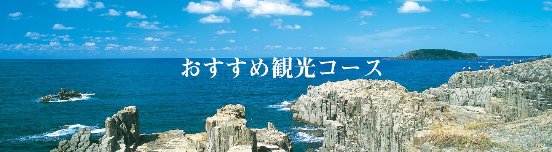 おすすめ観光コース